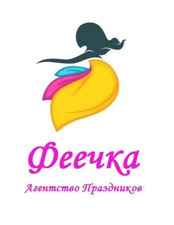 Агенство праздников Феечка